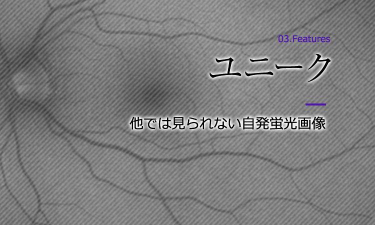 特徴3:ユニーク 他では見られない自発蛍光画像