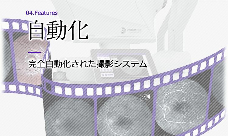 特徴4:自動化 完全自動化された撮影システム