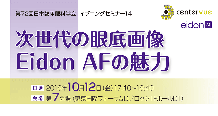 第72回日本臨床眼科学会総会 イブニングセミナー14